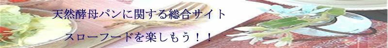 天然酵母パンに関する総合サイト 天然酵母パンでスローフードを楽しもう